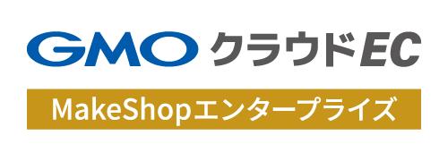 GMOクラウドEC MakeShopエンタープライズプラン