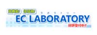 EC LABORATORY